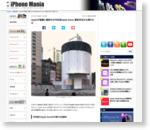Appleが重慶に建設中の円柱型Apple Store、最新状況が公開される - iPhone Mania