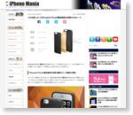 これは試したい!iPhone6/6 Plusの電波感度を倍増させるケース - iPhone Mania