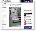アップル、大型ディスプレイ搭載「iPad Pro」の金型画像が流出か? - iPhone Mania