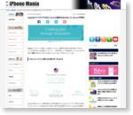 Appleはアメリカで100万人以上の雇用を生み出していることが判明! - iPhone Mania
