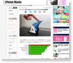 グニャグニャ曲がる未来のスマホ、LGのG FLex2が大賞を獲得! - iPhone Mania
