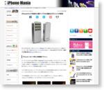 iPhoneのカメラ性能を大幅アップさせる魔法のガジェットが登場! - iPhone Mania