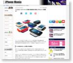 スマホなどへのワイヤレス充電の推進団体が統合、iPhoneへの搭載は? - iPhone Mania