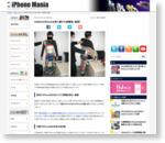 94台ものiPhoneを身に着けた密輸男、逮捕! - iPhone Mania