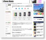 iPhone6/6 Plusの好調で、大手サプライヤーは過去最高の売上を発表 - iPhone Mania