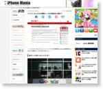 アップル、なんとiOSの機密コードを中国政府に解放!? - iPhone Mania