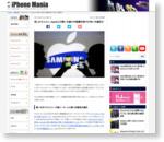 苦しむサムスン、Appleとの戦いを避け中国農村部での争いを選択か - iPhone Mania