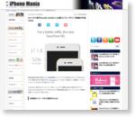 4インチ小型iPhone6s miniはこんな感じに?レンダリング画像が作成される - iPhone Mania
