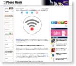 【レビュー】iPhoneのWi-Fiへの自動接続をコントロールできるアプリ