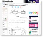 アップル、iPhoneをヘッドマウントディスプレイ化する特許取得!  - iPhone Mania