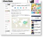 Appleがサプライヤー情報を更新、日本企業はApple製品に欠かせない存在 - iPhone Mania