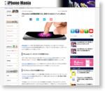 iPhone6sには新機能搭載するも、期待されるあのスペック上昇はなし? - iPhone Mania