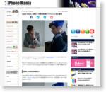 Apple Watch、香港も一次発売地域に?ファッション誌に登場 - iPhone Mania