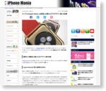 アップルのApple Watch、出荷前にも関わらず「iFデザイン賞」を受賞 - iPhone Mania