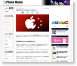 中国で売れたスマホの4台に1台はiPhone  - iPhone Mania