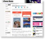 海外旅行者と現地在住者をつなげるiPhoneアプリ