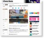 中国でApple Watchのニセモノが次々登場~本物の販売価格の高さが一因か - iPhone Mania