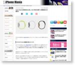 Apple Watchを発売初日に欲しいなら予約が必要?入荷数限定の可能性大 - iPhone Mania