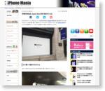 伊勢丹新宿店、Apple Watch売り場が白くなる - iPhone Mania