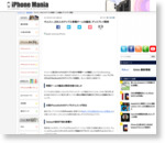 サムスン、200人のアップル専属チームを編成、ディスプレイ開発 - iPhone Mania