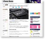 次期iPhone6s向けA9チップ、最終的に台湾TSMCが30%を受注 - iPhone Mania