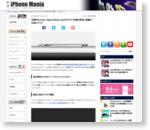 次期iPhone6s、Apple Watch Sportのアロイ材質を採用、軽量化 - 台湾メディア - iPhone Mania