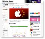 アップル、中国だけで4兆円を荒稼ぎし中国有数のモンスター企業へ - iPhone Mania