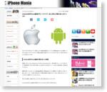 Android対iPhone論争がヒートアップ~友人同士が殴りあいのケンカに - iPhone Mania