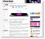 iPhone6を超えるようなヒット商品は将来的にもあり得ない? - iPhone Mania