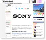 スマホ事業で苦戦のソニー、実はiPhoneが売れれば売れるほど、儲かる? - iPhone Mania