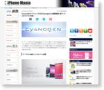 FoxconnがオープンソースOSのCyanogenに大規模投資、脱グーグル&アップルが狙い - iPhone Mania