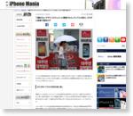 「4隅が丸いデザインもサムスンに模倣された」アップルの訴え、さすがに高裁で通用せず - iPhone Mania