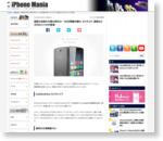 価格も技術も中国の時代か…60日間動き続け、オクタコア、価格は3万円のスマホが登場 - iPhone Mania