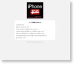 【iOS8】iPhoneやiPadでホームボタンを押さずに片手でスクリーンショットを撮る方法 | iPhonePLUS