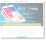 iPhone買取なら高額買取・キャンセル無料のiPhone55!