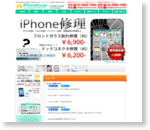iPhone買取、iphone修理の専門店|アイフォンハウス
