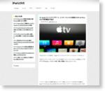 Apple TV 7.0 アップデート、インターフェイスの刷新とP2P AirPlayなどの新機能が追加