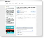 iOS版「1Password」に新機能、ログイン登録の一新と2段階認証の確認に使えるワンタイムパスワード生成