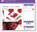 和素材配布&和素材チュートリアルサイトまとめ[随時追加] | Japanese Style Web Design いろはクロス