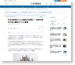 ネットワーク・ホットトピックス - 日本未発売のこんな端末が店頭に! 欧州の街中で見た最新モバイル事情:ITpro