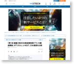 [第1回 総論]格安SIM高速無制限プランを徹底調査、NTTぷらら、U-NEXT、日本通信を比較