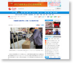 中国越境EC産業が勢いよく発展 売上増加率80%超