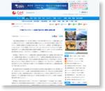 「中国ブロックチェーン産業が基本的に構築」産業白書
