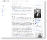 アルフレッド・ノーベル - Wikipedia