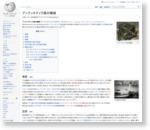 アンティキティラ島の機械 - Wikipedia