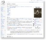 ウォルター・バジョット - Wikipedia
