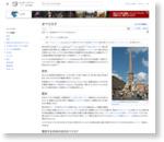 オベリスク - Wikipedia