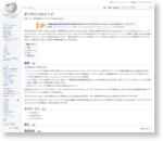 オンラインストレージ - Wikipedia
