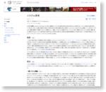 システムズシンキング - Wikipedia