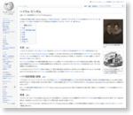 ハイラム・ビンガム - Wikipedia
